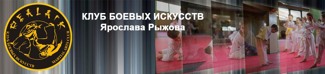Клуб боевых искусств «REALAIK»